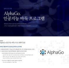 A.I Korea 2016