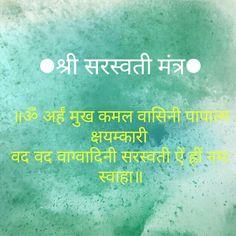 Sanskrit Quotes, Sanskrit Mantra, Vedic Mantras, Hindu Mantras, Yoga Mantras, Krishna Mantra, Krishna Quotes, Shri Hanuman, Durga