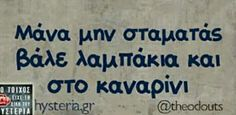 Funny Greek, Greek Quotes, True Words, Funny Images, Laugh Out Loud, Christmas Time, Funny Quotes, Jokes, Humor