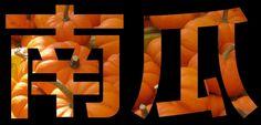 南瓜 (kabocha)  =  pumpkin