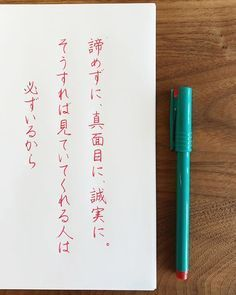 The respected teacher and father were saying exactly the same thing. Japanese Quotes, Japanese Phrases, Japanese Handwriting, Wise Quotes, Inspirational Quotes, Book Works, Special Words, Life Words, Magic Words