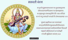 Saraswati Vandana, Saraswati Idol, Saraswati Statue, Saraswati Goddess, Kali Goddess, Vedic Mantras, Hindu Mantras, Radha Krishna Images