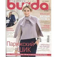 BURDA SEWING MAGAZINE AUGUST 2009 Large collection of dressmaking magazines for sale, spanning from the 1960s-2010. Mainly in English and with uncut patterns. Listing in the Womens,Sewing,Patterns,Sewing,Crafts, Handmade & Sewing Category on eBid United Kingdom | 141434866