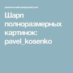 Шарп полноразмерных картинок: pavel_kosenko