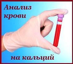 Анализ крови на кальций