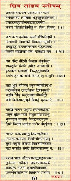 II Shiv Tandav Stotram II शिव तांडव स्तोत्रम् part 1