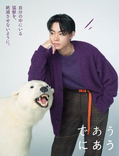 [Photoshoot] Suda Masaki and Nana Komatsu for Niko and . Men Photoshoot, Boy Models, Japanese Boy, Asian Boys, Advertising Design, Winter Collection, Celebrity Photos, Movie Stars, Men Dress