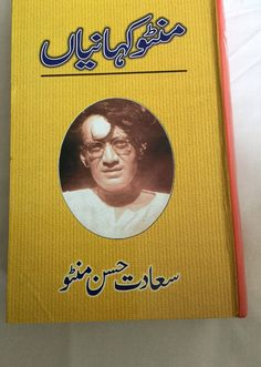 Manto kahanian by Saadat Hassan Manto. Literature Books, Poetry Books, History Books, My Books, Books To Read, Urdu Novels, Free Pdf Books, Book Lovers, Dictionary Free