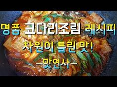 Steak recipe for luxury kodari stew[맛연사]I love you – Shellfish Recipes Steak Recipes, Cooking Recipes, Korean Dishes, Shellfish Recipes, Food Plating, Stew, Food To Make, Food And Drink, Dinner