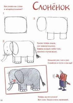 Художником может стать каждый!!! Простые схемы - учимся рисовать Drawing Lessons For Kids, Art Drawings For Kids, Easy Drawings, Animal Drawings, Art Lessons, Art Room Doors, Easy Art For Kids, Sailboat Art, Fall Art Projects