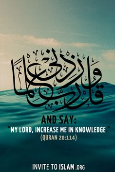 Dua for Increasing Knowledge Originally found on: invitetoislam
