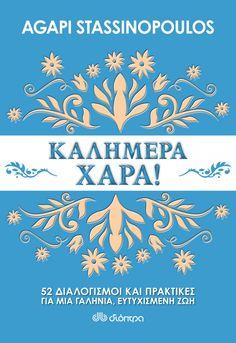 Νέα βιβλιοπρόταση. «Καλημέρα Χαρά» της Αγάπης Στασινοπούλου.