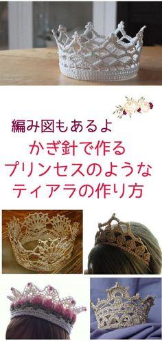 女の子が喜ぶこと間違いなし!プリンセスのようなティアラの作り方。 Crochet Crown, Crochet Baby, Knit Crochet, Baby Patterns, Knitting Patterns, Knitting For Kids, Baby Knitting, Japanese Nail Art, Hair Bows