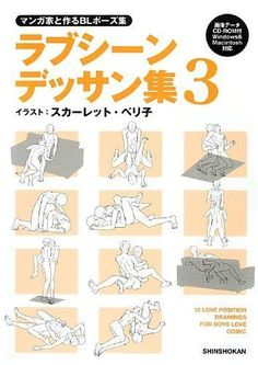 New Let's How to draw Manga 3 Yaoi Boys Love BL Love Scene Collection & CD-ROM