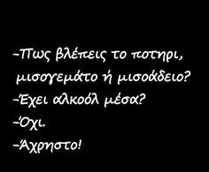 Meaning Of Life, Greek Quotes, True Words, Just For Laughs, Wallpaper Quotes, I Laughed, Meant To Be, Haha, Jokes