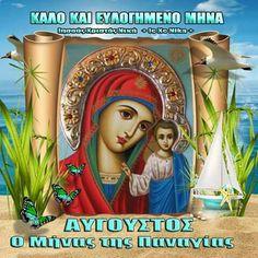 Byzantine Icons, Princess Zelda, Baseball Cards, Fictional Characters, Art, Decor, Art Background, Decoration, Kunst