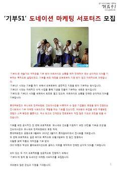 '기부51' 도네이션 마케팅 서포터즈 모집(1/2)
