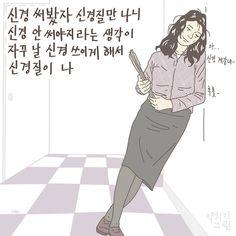 신경 계세포. . . #그림왕양치기 #약치기그림 #신경계 #일상 #공감 #회사 #직장인 #그림 #일러스트 #양경수 #illustration #illustrator Wise Quotes, Great Quotes, Words For Girlfriend, Movie Pic, Nervous System, Cool Words, Insight, Comedy, Logo Design