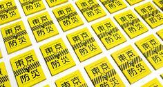 2015年9月から、東京都の各家庭に1冊ずつ配布された「東京防災」。前回、都民の防災力を上げ、防災活動が日常になるために、この本は配って終わりにならないように、戦略的なコミュ...