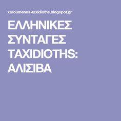 ΕΛΛΗΝΙΚΕΣ ΣΥΝΤΑΓΕΣ TAXIDIOTHS: ΑΛΙΣΙΒΑ