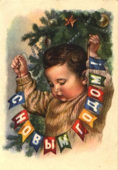 Картинки по запросу винтажные открытки новый год