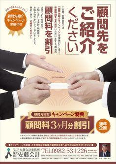JMSKさんの提案 - 安藤会計事務所 新規顧問先の紹介キャンペーンのチラシ作成依頼 | クラウドソーシング「ランサーズ」
