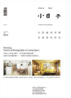 小日子享生活誌, August 2012 Book Cover Design, Book Design, Life Design, Web Design, Poster Photography, Page Layout, Layouts, Magazine Layout Design, Japanese Design