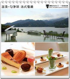 卓蘭鯉魚潭勻淨湖法式餐廳