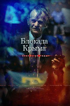Клоунство года: блокада Крыма — Sputnik & Pogrom