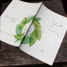 편집디자인_브로셔 Brochure Cover, Brochure Design, Graphic Art, Graphic Design, Editorial Design, Portfolio Design, Cover Design, Packaging Design, Layout