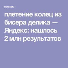плетение колец из бисера делика — Яндекс: нашлось 2млнрезультатов