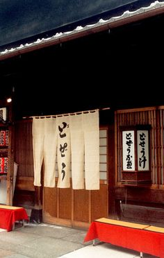 Komagata Dozeu(駒形どぜう)- The famous pond loach restaurant in Asakusa, Tokyo Go To Japan, Curtain Designs, Modern Traditional, Antique Shops, Road Trip, Asia, Houses, Restaurant, Explore