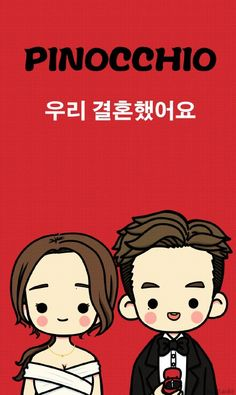 [Fanart] Pinocchio - Bride Inha & Groom Dal PO  By: 小熊奶黄包