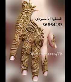 Best and new Henna Design in the post Henna Design Gold for the best inspiration ideas today. Thank you for visiting the post Henna Design Gold that Modern Henna Designs, Henna Tattoo Designs Simple, Latest Bridal Mehndi Designs, Mehndi Designs 2018, Henna Art Designs, Mehndi Designs For Beginners, Mehndi Designs For Girls, Wedding Mehndi Designs, Mehndi Designs For Fingers