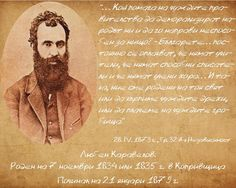 Любен Каравелов  Lyuben Karavelov was a Bulgarian writer and an important figure of the Bulgarian National Revival.