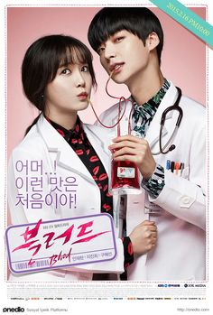 Ahn Jae Hyun and Gu Hye Sun in Blood, can't wait for this drama! Ahn Jae Hyun, Sung Kang, Blood Korean Drama, Korean Drama List, Watch Korean Drama, Korean Drama Movies, Korean Actors, Kdrama, Gu Hye Sun