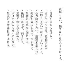 カフカさんはInstagramを利用しています:「. 後悔しない、迷わないための10のこと。 . . . #言葉 #心 #気持ち #大切 #毎日 #日常 #日々 #後悔しない #悩まない」 Wise Quotes, Inspirational Quotes, Japanese Quotes, Self Control, Positive Words, Beautiful Words, Beautiful Things, Powerful Words, Cool Words