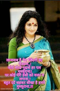 New Shayari, Dosti Shayari, Radha Krishna Quotes, Love Shayri, Hindi Words, Gulzar Quotes, Quotations, Qoutes, Strong Quotes