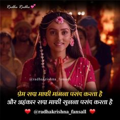 Image may contain: one or more people and text Marathi Love Quotes, Hindu Quotes, Love Quotes In Hindi, Quotes About God, Radha Krishna Love Quotes, Radha Krishna Images, Krishna Art, Radhe Krishna, Lord Krishna
