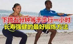 俗語說:「人老腳先衰,樹枯根先竭」, 這是因為雙腳位於人體下部,離心臟比較遠,血液回流緩慢,所以是人體中最先衰老的部位;但如果你不想老,便必須保證腳部不衰老,所謂「養生先養腳」,「腿勤人長壽」,「腳健...