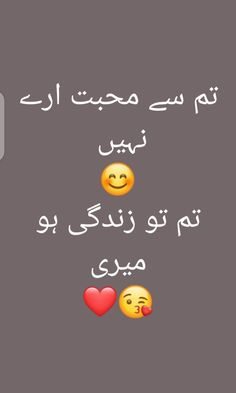 My Heart Quotes, Love Smile Quotes, Love Poetry Images, Love Poetry Urdu, Romantic Song Lyrics, Romantic Poetry, Bush Quotes, Love My Best Friend, Poetry Inspiration