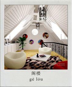 阁楼/ 閣樓 (gé lóu): attic | You can view more Chinese flashcards at http://www.writtenchinese.com