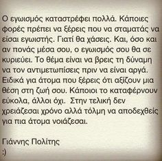 Γιάννης Πολίτης Smart Quotes, Best Quotes, Love Quotes, Greek Quotes, English Quotes, Poetry Quotes, Self Improvement, Wise Words, Thoughts