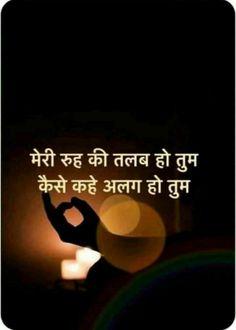 48213953 Pin on Hindi Sad Status Love Quotes Poetry, Love Quotes In Hindi, Love Quotes For Him, Shyari Quotes, True Quotes, Best Quotes, Gulzar Quotes, True Feelings Quotes, Attitude Quotes
