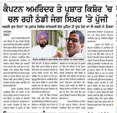 Amarinder VS Prashant Kishore Finally in news !