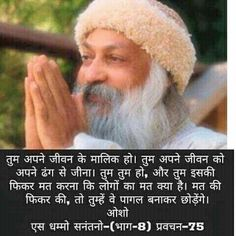 Osho Quotes Love, Osho Hindi Quotes, Me Quotes, Spiritual Messages, Spiritual Path, Indian Quotes, Gulzar Quotes, Sweet Quotes, Peace Of Mind