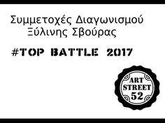 Συμμετοχές Διαγωνισμού Ξύλινης Σβούρας #TopBattle2017