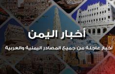 اخر اخبار اليمن 24 مباشر الأحد 12/3/2017 الحرب على الإرهاب في اليمن بين المخاوف والنتائج (تقرير)
