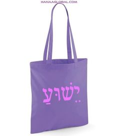 Jesus In Hebrew, Christian Gifts, Fabric Weights, Gifts For Women, Reusable Tote Bags, Shoulder, Accessories, Jewelry Accessories