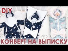 DIY Best Envelope to Discharge from Maternity Hospital! Baby Net, Envelope, Baby Sewing Projects, Diy Art, Baby Dress, New Baby Products, Winter Hats, Maternity, Cross Stitch